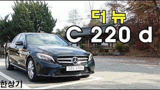 메르세데스-벤츠 더 뉴 C 220 d 시승기(2019 Mercedes-Benz C 220 d Test Drive) - 2019.11.12