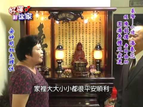 「好運到你家」感恩影片--潘春花由陳老師安「神明祖先牌位」恢復健康。
