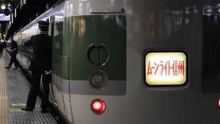 【車内放送】快速ムーンライト信州81号 新宿発車時 鉄道唱歌鳴動!!