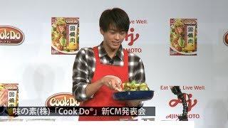 【竹内涼真】「Cook Do®」新CM発表会