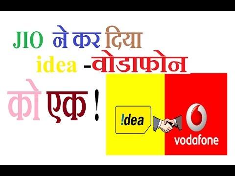Vodafone is now IDEA   Idea Vodafone merger   jio effect
