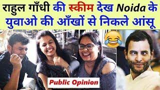 Rahul Gandhi की स्कीम देख Noida के युवाओ की आँखों से निकले आंसू : Public Opinion On Rahul Gandhi