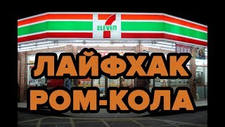 Лайфхак, как сделать ром-колу в 7/11. Тайланд/ Rum-coke in 7/11 Thailand