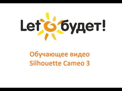Silhouette Cameo 3 Обучающее видео. Начало работы