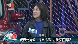 【時來運轉】第31集 女性駕駛│ISUZU台北合眾汽車