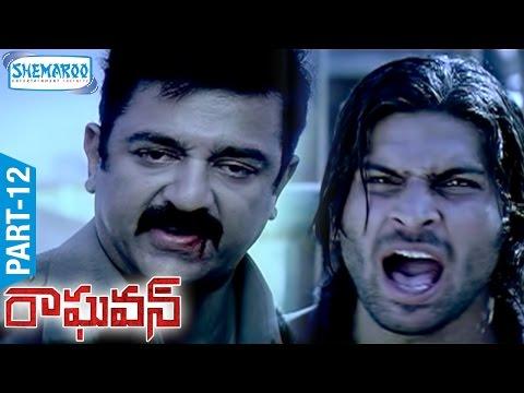 Raghavan Telugu Full Movie | Part 12 | Kamal Haasan | Jyothika | Prakash Raj | Shemaroo Telugu