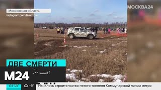 Что убило мужчину и ребенка в Подмосковье - Москва 24