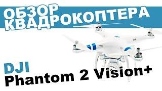 Квадрокоптер DJI Phantom 2 Vision Plus: обзор, распаковка, мнение эксперта.