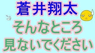 蒼井翔太 そんなところ見ないでください!恥ずかしい thumbnail