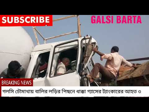 NATIONAL HIGHWAY ACCIDENT   NH2 ACCIDENT - GALSI BARTA Mp3