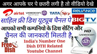 Sahil Free dish ( Total Information dish DTH Channel & Setting Tips & Trick ) Please Subscribe