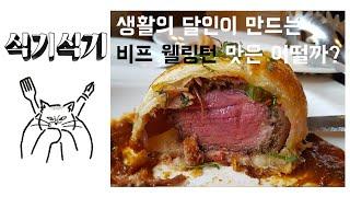 [식기식기] 유튜브 최초 서울숲 차만다 / 영국 가정식…