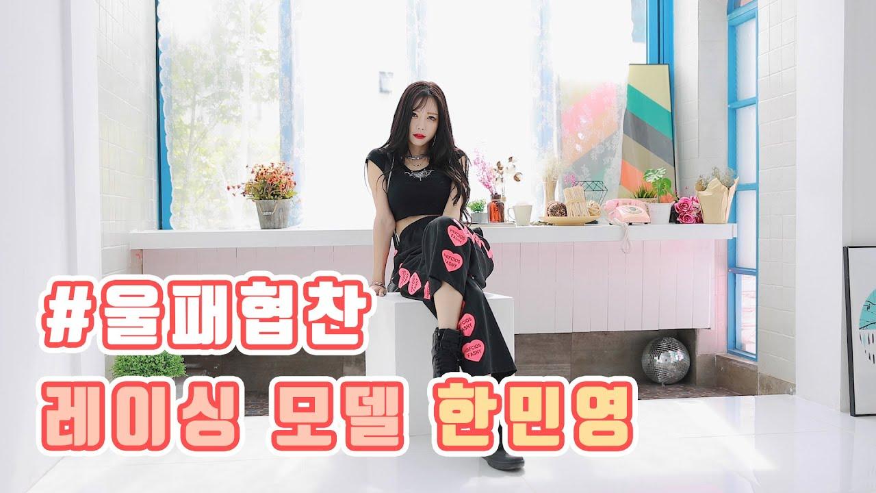 [#울패협찬] 레이싱모델 '한민영' 울트라패션 의상 스튜디오 촬영 대공개~!