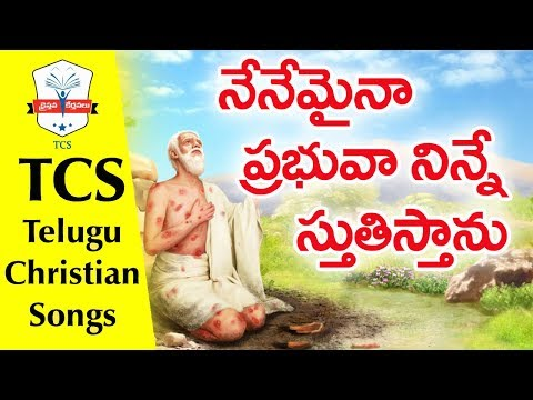 Nenemaina Prabhuva Ninne Stuthistanu Latest Popular JESUS Songs in Telugu TCS Telugu Christian Songs