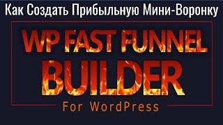 Как создать прибыльную Мини Воронку с плагином WP Fast Funnel Builder