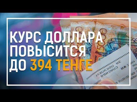 КУРС ДОЛЛАРА ПОВЫСИТСЯ ДО 394 ТЕНГЕ