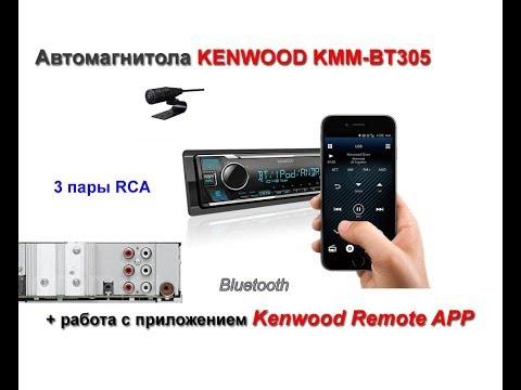 Автомагнитола Kenwood KMM-BT305 обзор функционала в приложении Kenwood Remote App