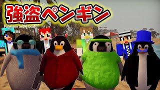 GTAをペンギンの世界でやってみたら・・・w【赤髪のとも:The Greatest Penguin Heist of All Time】