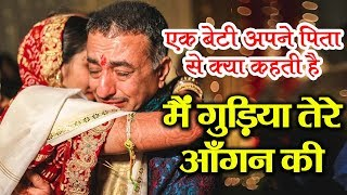 एक बेटी अपने पिता से क्या कहती है Me Gudiya Tere Aangan Ki | मैं गुड़िया तेरे आँगन की | Sunil Sharma