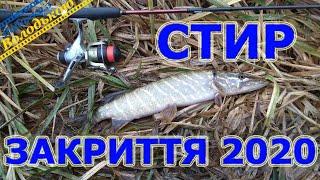 Спінінгова риболовля на річці Стир перед Новим роком