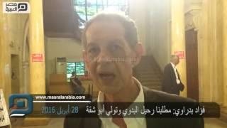 مصر العربية  |  فؤاد بدراوي: مطلبنا رحيل البدوي وتولي أبو شقة