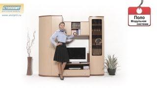 Гостиная «Поло» (Вишня Барселона/Груша)(Модульная система Поло, вишня-барселона/груша-роксан. 11 элементов. Модульная гостиная «Поло» — отличный..., 2012-03-08T00:16:50.000Z)