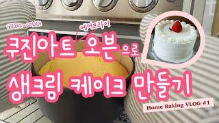쿠진아트 에어프라이어 오븐으로 케이크 만들기ㅣ딸기생크림…