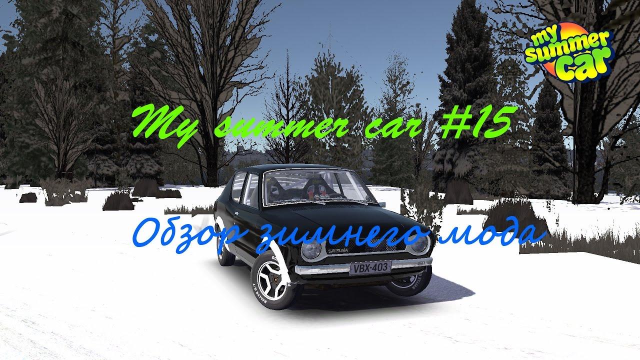 My summer car - Обзор зимнего мода - YouTube cc42ac587ed
