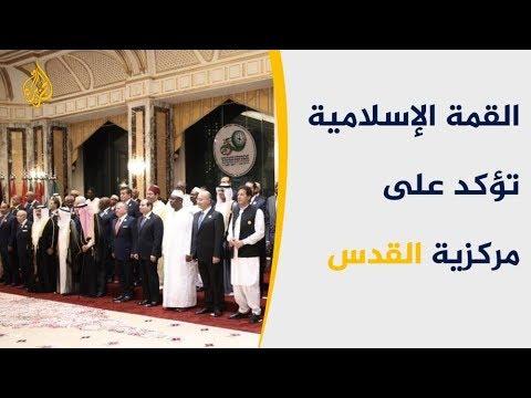 البيان الختامي للقمة الإسلامية يدين الاعتداء على السعودية والإمارات