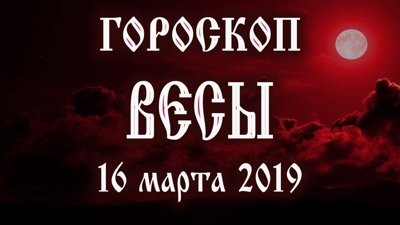 Гороскоп на сегодня 16 марта 2019 года Весы ♎ Полнолуние через 5 дней