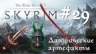 ❄ TESV: Skyrim SE первый раз на Легенде стрим #29 Даэдрические артефакты