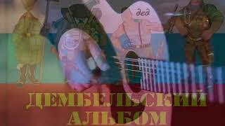 Фото Армейские песни   сборники лучших хитов под гитару 2