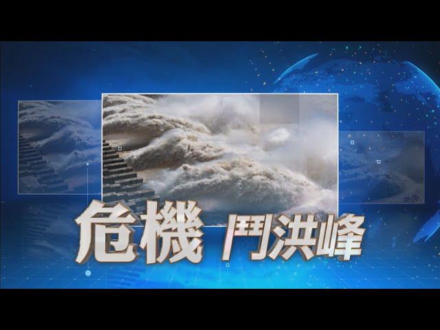 【民視全球新聞】長江上游持續暴雨 四川洪流爆發淹成水都 2020.08.23