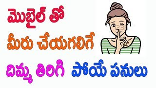 3 usefull mobile Tricks you should know Telugu