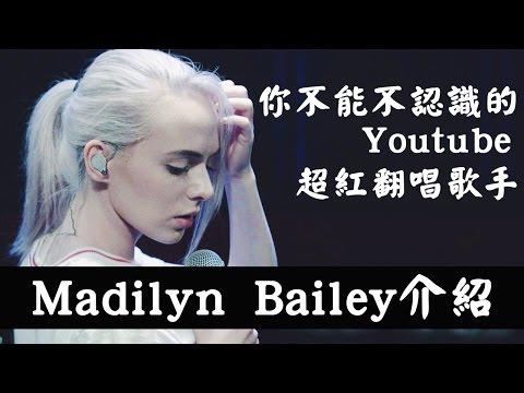 【你不能不認識的Youtube超紅翻唱歌手ep.2】Madilyn Bailey 介紹 ft.Vicky Tsai