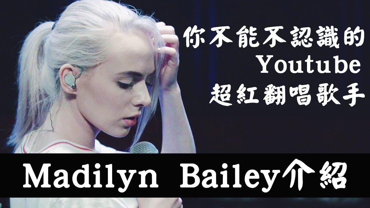 【你不能不認識的Youtube超紅翻唱歌手ep.2】Madilyn Bailey 介紹 ft.Vicky Tsai - YouTube