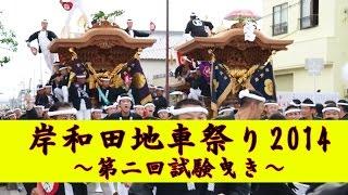 平成26年大阪府岸和田市で行われた 岸和田だんじり祭りの第二回試験曳...