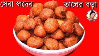 Taler Bora - Janmashtami Special Taler Bora Recipe - Palm Fruit Fritters - Shampas Kitchen