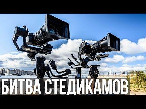 Обзор Moza Air 2, Zhiyun Crane 3 Lab, Tilta G2x, Feiyu AK4500 | Супербитва стедикамов