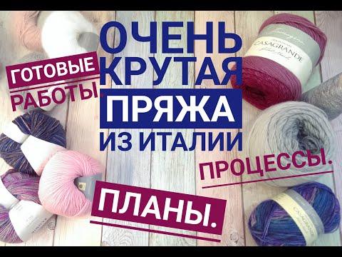 Пряжа для вязания спицами италия