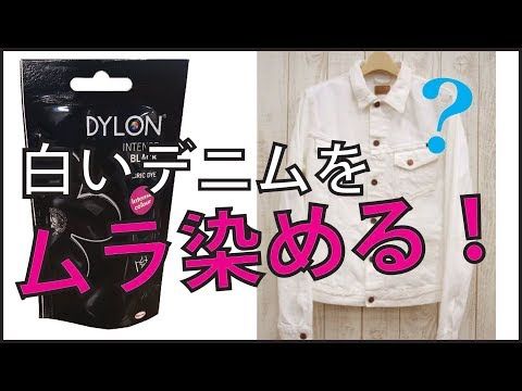 Dylon(ダイロン)でデニムジャケット(Nudie Jeans Conny)を染めてリメイク!