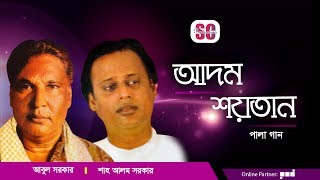 Abul Sarkar, Shah Alam Sarkar - Adom Soytan | Bangla Pala Gaan | SCP