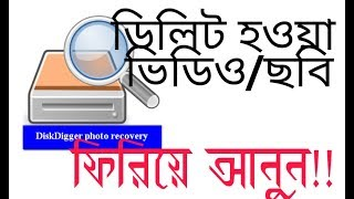 DiskDigger recovery pictures or videos tutorial (bangla)