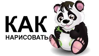 Как нарисовать поэтапно кунфу панду