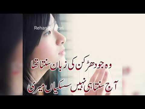 Best Urdu Poetry //new Best Urdu Poetry // 2 Lines Best Urdu Shayari Poetry //Hindi Best Poetry
