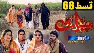 Meeras Ep 68 | Sindh TV Soap Serial | HD 1080p | SindhTVHD Drama