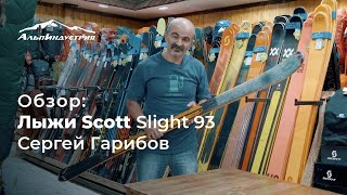 Обзор горных лыж Scott Slight 93   Сергей Гарибов
