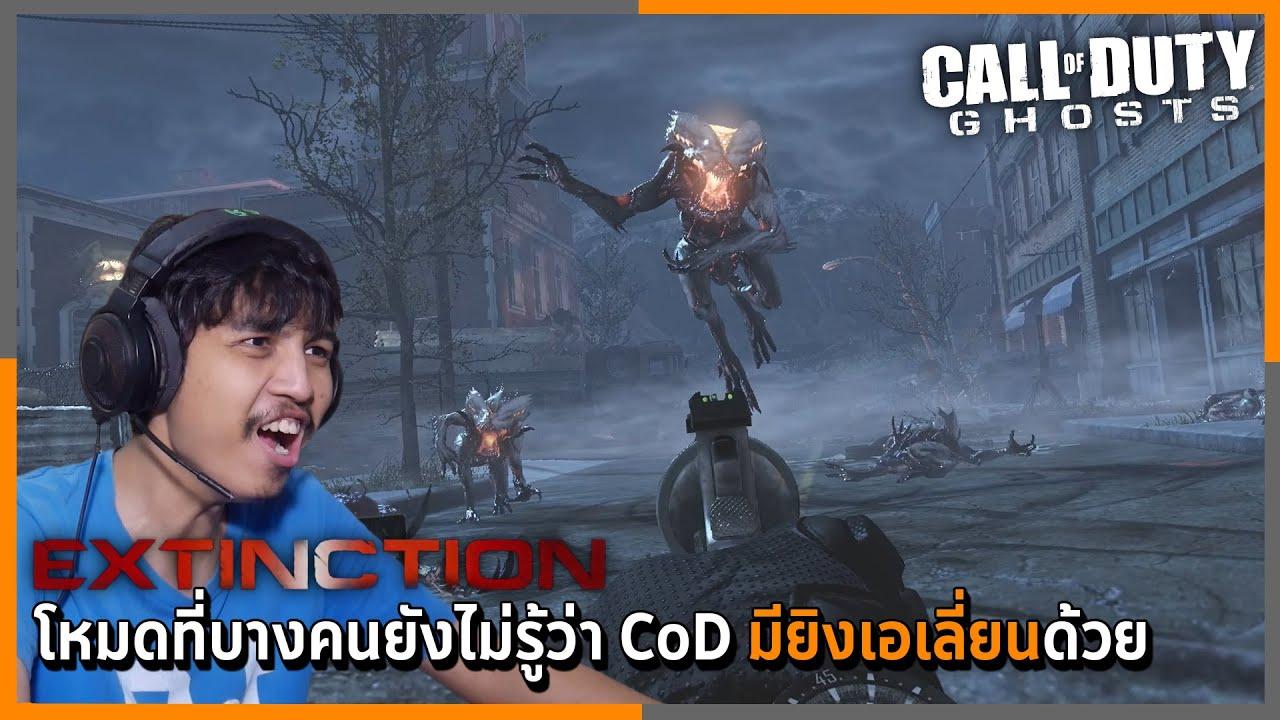 Download Extinction โหมดที่บางคนยังไม่รู้ว่า CoD เคยมียิงเอเลี่ยนด้วย | Call of Duty: Ghosts Extinction ไทย