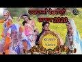 Latest - New फागण 2019 | नखरालो देवरीयो 2019 | Latest Nakhralo Devariyo Fagan Song 2019