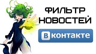 Новости Вконтакте - создаем фильтр новостей ВК | Complandia(Создаем фильтр новостей в социальной сети Вконтакте Подпишись ..., 2016-02-15T09:58:55.000Z)